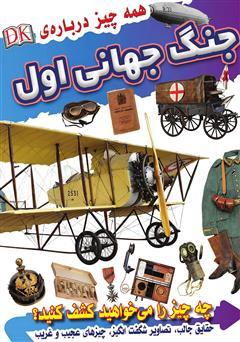 دانلود کتاب همه چیز درباره جنگ جهانی اول