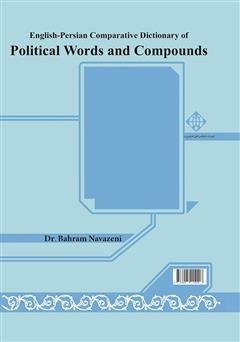 دانلود کتاب فرهنگ تطبیقی انگلیسی به فارسی واژگان و عبارات علوم سیاسی