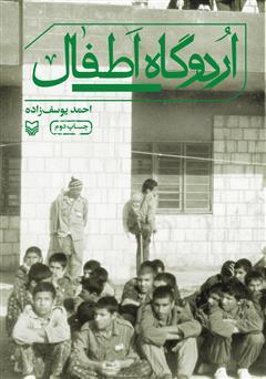 دانلود کتاب اردوگاه اطفال
