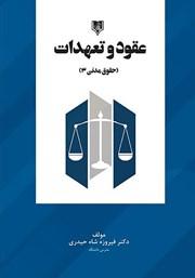 معرفی و دانلود کتاب عقود و تعهدات (حقوق مدنی 3)