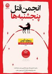 عکس جلد کتاب انجمن قتل پنجشنبهها