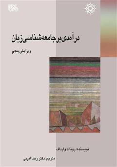 دانلود کتاب درآمدی بر جامعه شناسی زبان