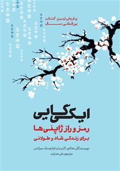 دانلود کتاب ایکی گایی: رمز و راز ژاپنیها برای زندگی شاد و طولانی