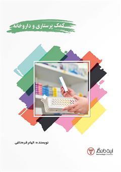 دانلود کتاب کمک پرستاری و داروخانه