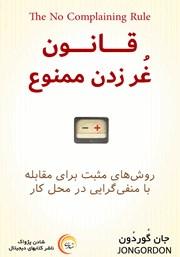 معرفی و دانلود کتاب صوتی قانون غر زدن ممنوع