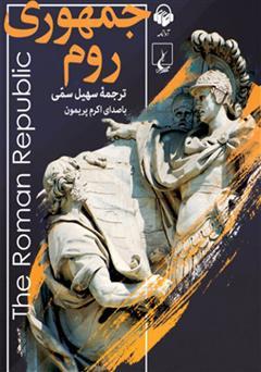 دانلود کتاب صوتی جمهوری روم