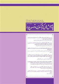 دانلود فصلنامه علمی تخصصی پژوهشهای گردشگری و توسعه پایدار - شماره 7
