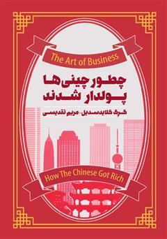دانلود کتاب چطور چینیها پولدار شدند؟