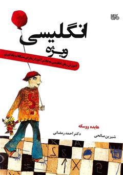دانلود کتاب انگلیسی ویژه: آموزش زبان انگلیسی به دانش آموزان دارای مشکلات یادگیری