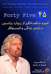 معرفی و دانلود کتاب صوتی 45 آموزه شگفت انگیز از ریچارد برانسون درباره زندگی و کسب و کار