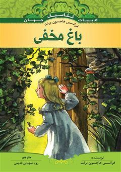 دانلود کتاب باغ مخفی