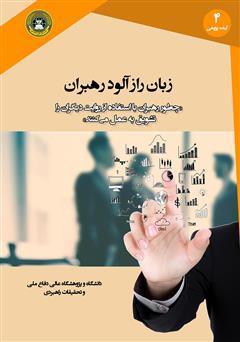 دانلود کتاب زبان رازآلود رهبران: چگونه رهبران با استفاده از روایت دیگران را تشویق به عمل میکنند