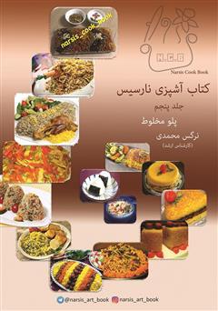 دانلود کتاب آشپزی نارسیس - جلد پنجم: پلو مخلوط