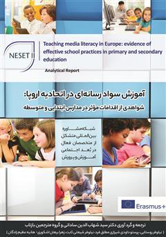 دانلود کتاب آموزش سواد رسانهای در اتحادیه اروپا: شواهدی از اقدامات موثر در مدارس ابتدایی و متوسطه