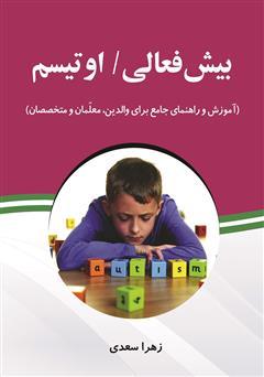 دانلود کتاب بیش فعالی، اوتیسم: آموزش و راهنمای جامع برای والدین، معلمان و متخصصان