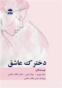 دانلود کتاب دخترک عاشق