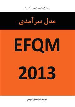 دانلود کتاب مدل سرآمدی EFQM 2013