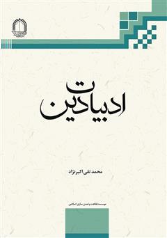 دانلود کتاب ادبیات دین