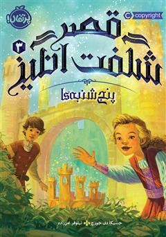 دانلود کتاب قصر شگفت انگیز 3: پنج شنبهها