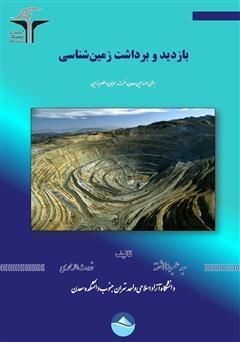 دانلود کتاب بازدید و برداشت زمین شناسی برای مهندسین معدن، نفت، عمران و علوم زمین