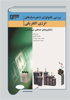 دانلود کتاب بررسی تکنولوژی ذخیره سازهای انرژی الکتریکی (باطریهای صنعتی نیروگاهی)
