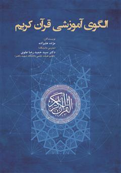 دانلود کتاب الگوی آموزشی قرآن کریم
