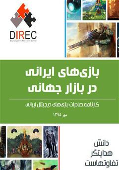 دانلود کتاب بازیهای ایرانی در بازار جهانی