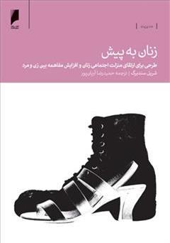 دانلود کتاب زنان به پیش