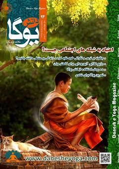 دانلود ماهنامه دانش یوگا شماره 94