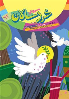 دانلود ماهنامه سروش خردسالان - شماره 92 - بهمن 1398