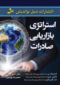 دانلود کتاب استراتژی بازاریابی صادرات
