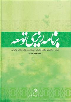 دانلود کتاب برنامه ریزی توسعه: مبانی، مفاهیم و مطالعه تطبیقی تجربه کشورهای منتخب و ایران (جلد اول)
