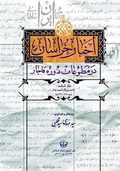 دانلود کتاب اخبار خراسان در مطبوعات دوره قاجار - جلد ششم