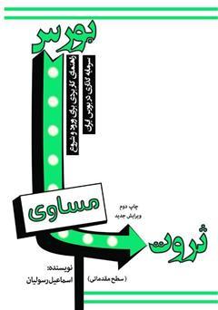 دانلود کتاب بورس مساوی ثروت: راهنمای کاربردی برای ورود و شروع سرمایه گذاری در بورس ایران