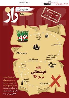 عکس جلد مجله راز - شماره 105