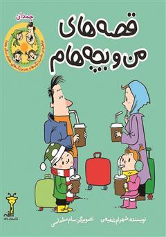دانلود کتاب قصههای من و بچههام: چمدان