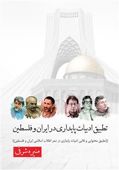 دانلود کتاب تطبیق ادبیات پایداری در ایران و فلسطین