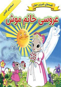 دانلود کتاب عروسی خانم موش
