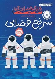 دانلود کتاب قرارگاه فضایی آلفا 1: سرنخ فضایی