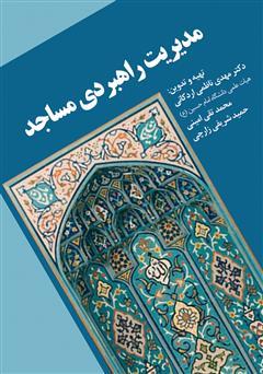 دانلود کتاب مدیریت راهبردی مساجد