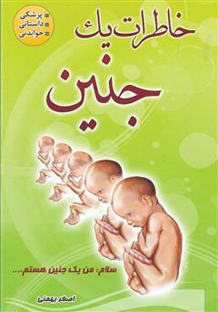 دانلود کتاب خاطرات یک جنین: رویکردی نو در جنین شناسی در قالب خاطره