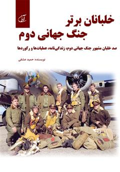 دانلود کتاب خلبانان برتر جنگ جهانی دوم