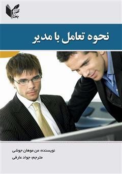 معرفی و دانلود کتاب نحوه تعامل با مدیر