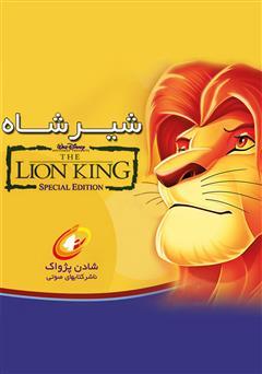 دانلود کتاب صوتی شیر شاه