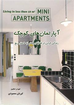 دانلود کتاب آپارتمانهای کوچک