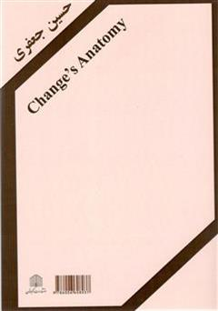 دانلود کتاب Change's anatomy
