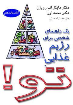 دانلود کتاب یک راهنمایی شخصی برای رژیم غذایی تو!