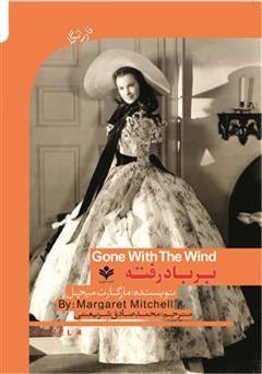 دانلود رمان برباد رفته (Gone with the wind)