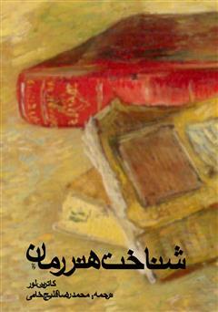 دانلود کتاب شناخت هنر رمان