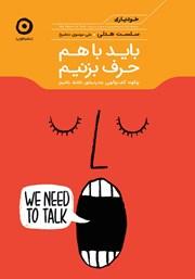معرفی و دانلود کتاب باید با هم حرف بزنیم